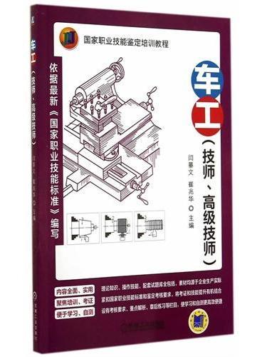 车工(技师、高级技师)(国家职业技能鉴定培训教程)
