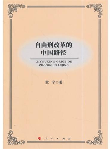 自由刑改革的中国路径(L)