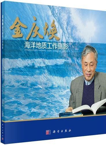 金庆焕 海洋地质工作侧影