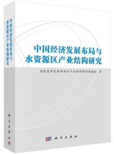 中国经济发展布局与水资源区产业结构研究