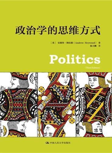 政治学的思维方式(人文社科悦读坊)