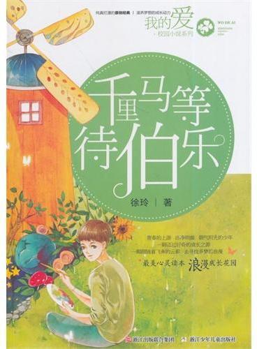 我的爱·校园小说系列:千里马等待伯乐