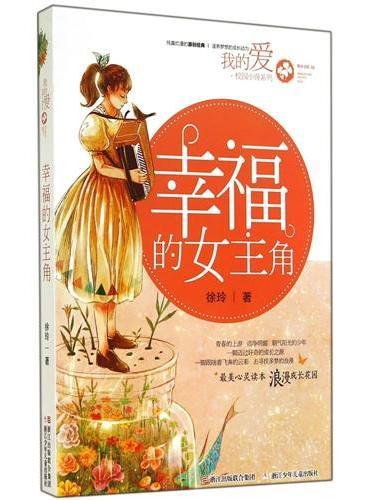 我的爱·校园小说系列:幸福的女主角