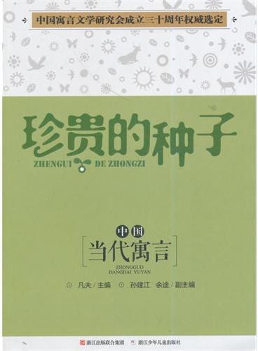 中国当代寓言:珍贵的种子