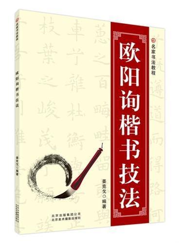 名家书法教程:欧阳询楷书技法