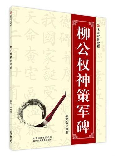 名家书法教程:柳公权神策军碑