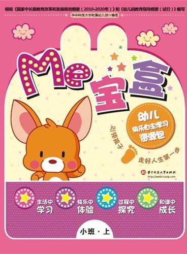 Me宝盒:幼儿快乐自主学习资源包(小班上)(附赠精品礼品1份,内含贴纸、卡纸和操作必备材料包)