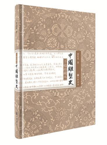 《中国雕塑史》手稿珍藏本