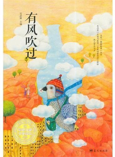 安武林主编第一套彩色儿童文学读本:有风吹过
