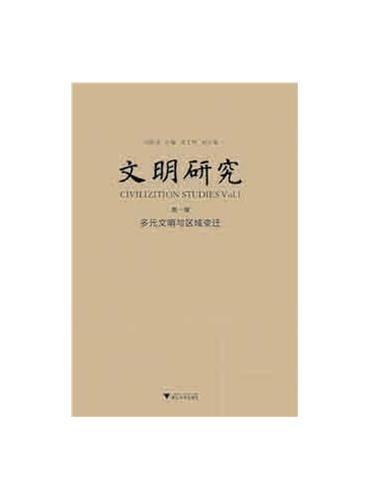 文明研究 第一辑(文明与区域研究)
