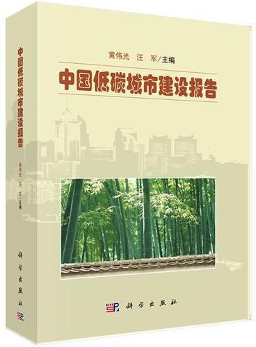 中国低碳城市建设报告