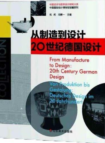 从制造到设计 20世纪德国设计——中国设计与世界设计研究大系 中国国际设计博物馆馆藏系列
