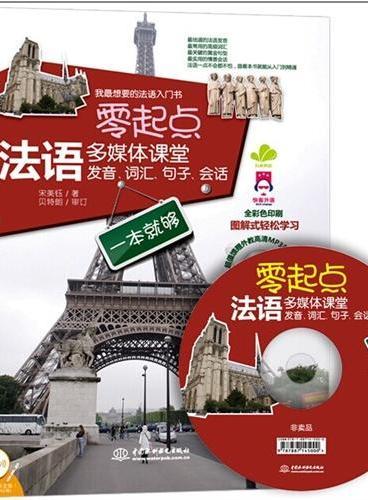 零起点法语多媒体课堂:发音、词汇、句子、会话一本就够