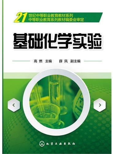 基础化学实验(高燃)
