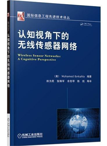 认知视角下的无线传感器网络(国际信息工程先进技术译丛)
