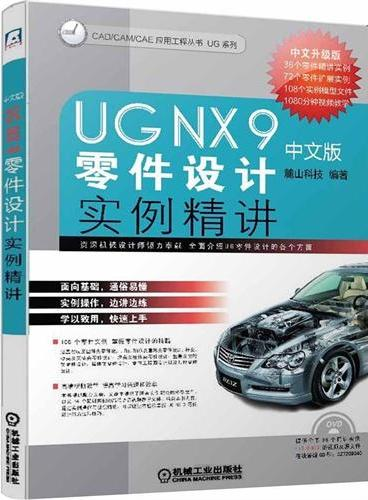 UG NX 9中文版零件设计实例精讲