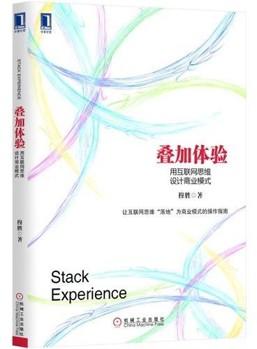 叠加体验:用互联网思维设计商业模式(中国第一本用电子商业模式专门探讨互联网思维的本质,并用其商业逻辑阐释电子商业模式设计的书!)