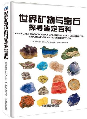 世界矿物与宝石探寻鉴定百科