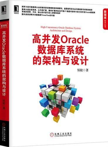 高并发Oracle数据库系统的架构与设计(国内首部讲解内存数据库TimesTen的专著,从内部扩展、横向扩展和纵向扩展3个维度对架构与设计高并发Oracle数据库系统的思想、方法、核心技术进行深入讲解和剖析)