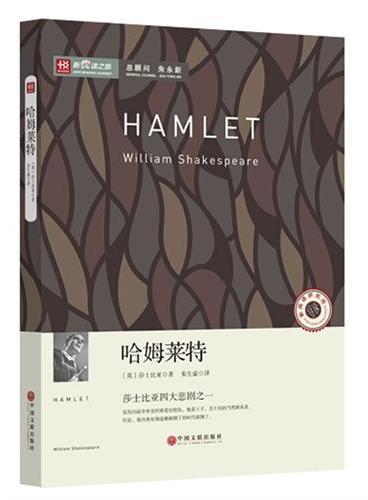 新悦读之旅——哈姆莱特