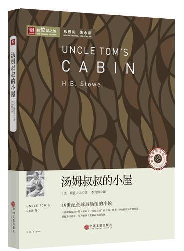 新悦读之旅——汤姆叔叔的小屋
