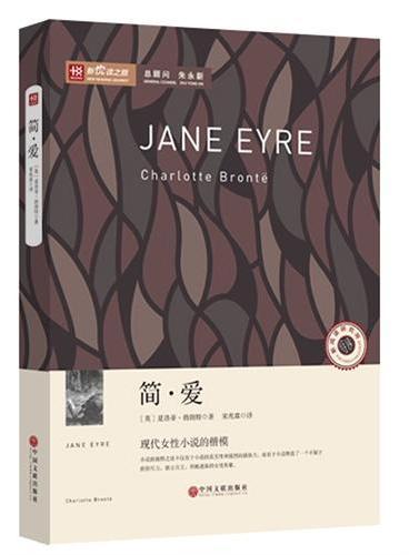 新悦读之旅——简·爱