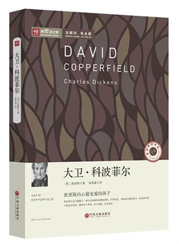 新悦读之旅——大卫·科波菲尔