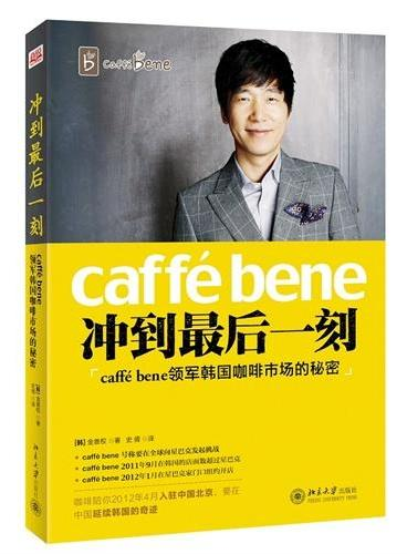 冲到最后一刻——caffé bene领军韩国咖啡市场的秘密