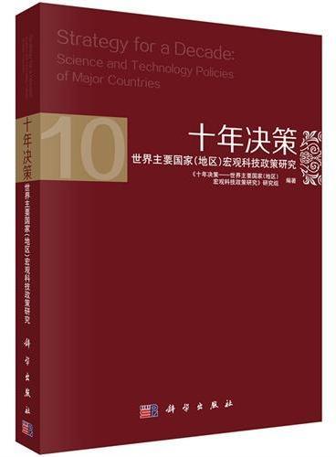 十年决策--世界主要国家宏观科技政策研究