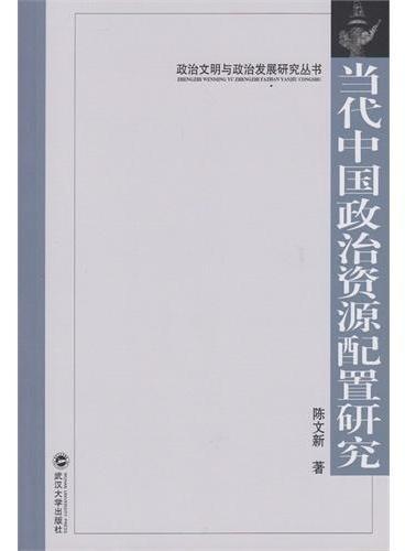 当代中国政治资源配置研究