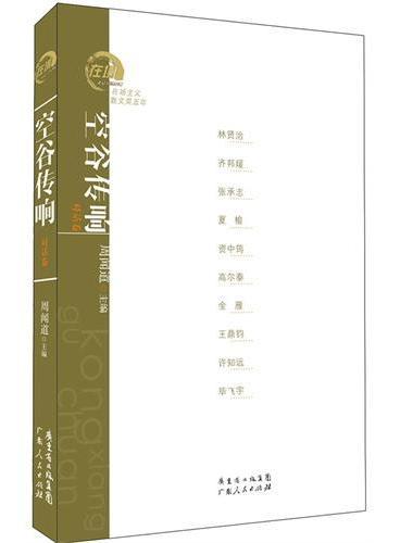 (在场主义散文奖五年丛书)空谷传响 对话卷