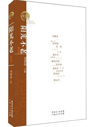 (在场主义散文奖五年丛书)阳光不老 新锐卷