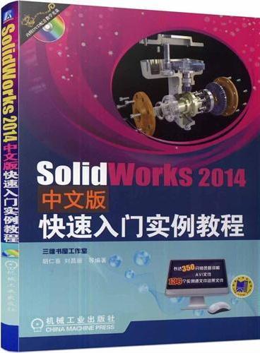 SolidWorks2014中文版快速入门实例教程