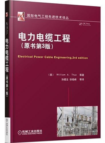 电力电缆工程(原书第3版,国际电气工程先进技术译丛)