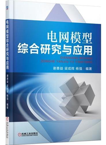电网模型综合研究与应用