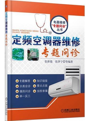 定频空调器维修专题问诊