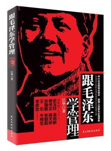 跟毛泽东学管理