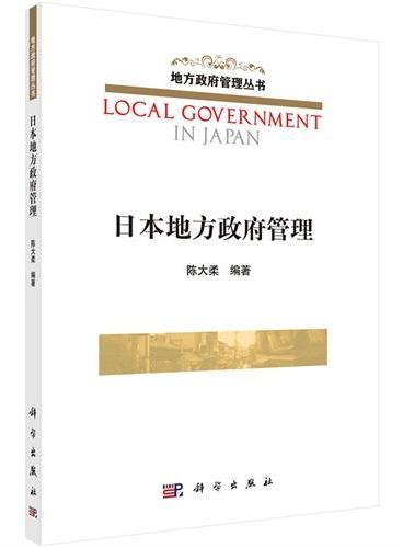 日本地方政府管理