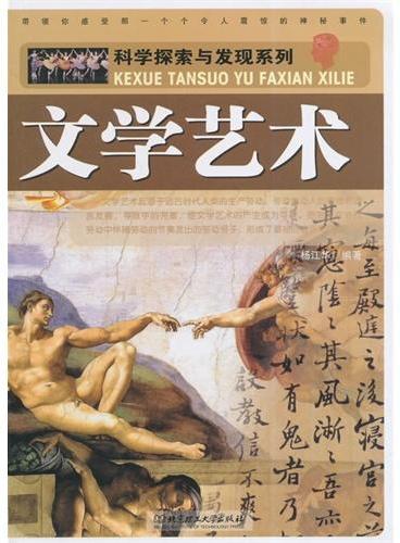 科学探索与发现系列:文学艺术(本系列图书图文并茂、内容涵盖面广泛、知识量丰富。其无论在内容编排上还是在版面的创新上,都有着独到之处)