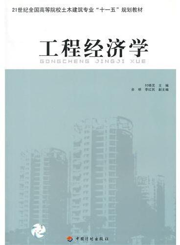 工程经济学(8002)