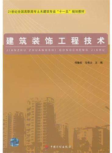 建筑装饰工程技术(6004)
