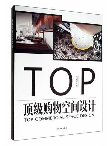 顶级购物空间设计(亚太名家设计系列)