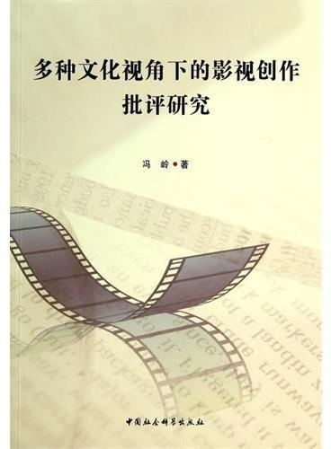 多种文化视角下的影视创作批评研究