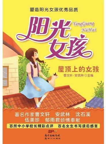 阳光女孩:屋顶上的女孩