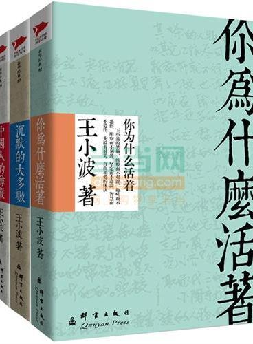 王小波精选集(沉默的大多数+中国人的尊严+你为什么活着)