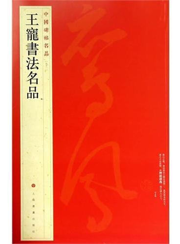 中国碑帖名品:王宠书法名品