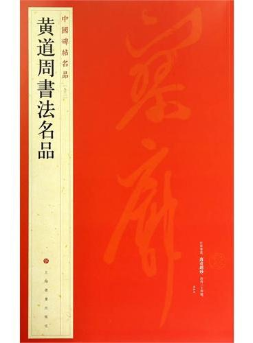 中国碑帖名品:黄道周书法名品