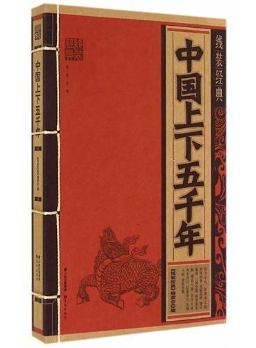 《线装经典-中国上下五千年》
