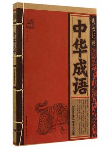 《线装经典-中华成语》
