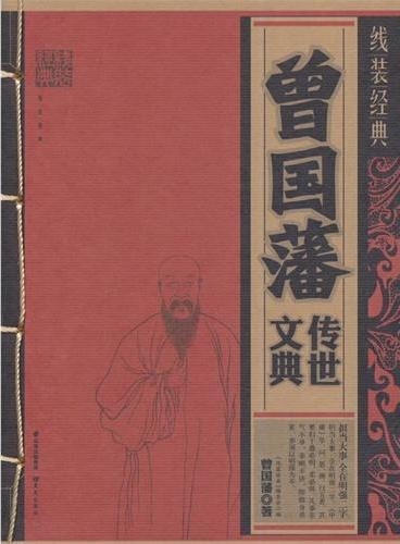 《线装经典-曾国藩传世文典》